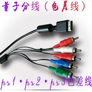 PS2色差分量线 PS3分量线 PS2高清线 视频线PS3分量线高清线 包邮