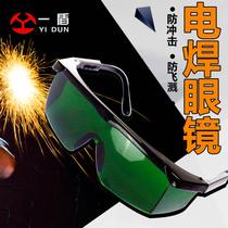 钢化普通打眼男士眼罩护目镜电焊眼镜焊工专用墨镜大镜片
