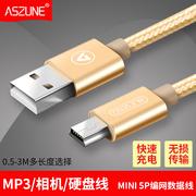 mini数据线usb移动硬盘T型口MP4相机MP3行车记录仪老式手机充电器