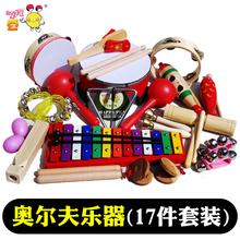 幼儿园小学音乐教具学生乐器 奥尔夫乐器17件组合儿童打击乐器套装