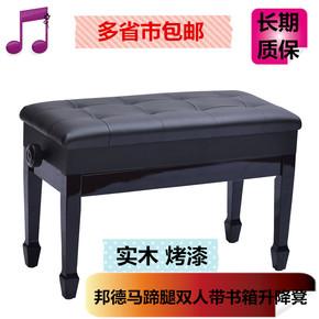 雅马哈卡西欧马蹄腿双人琴凳 带书箱凳 升降钢琴凳 电钢琴凳