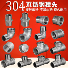 304不锈钢4分水管接头内丝补芯外丝直接三通对丝弯头变径水暖配件