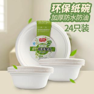 利兵一次性纸碗可降解餐具加厚圆形环保一次性餐盒打包户外烧烤碗