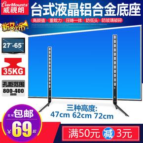 通用27-65寸液晶电视底座桌面挂架飞利浦小米海尔TCL暴风三星夏普
