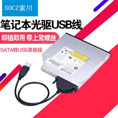 笔记本光驱SATA转USB线SATA3串口易驱线外置光驱盒USB转SATA7+6线