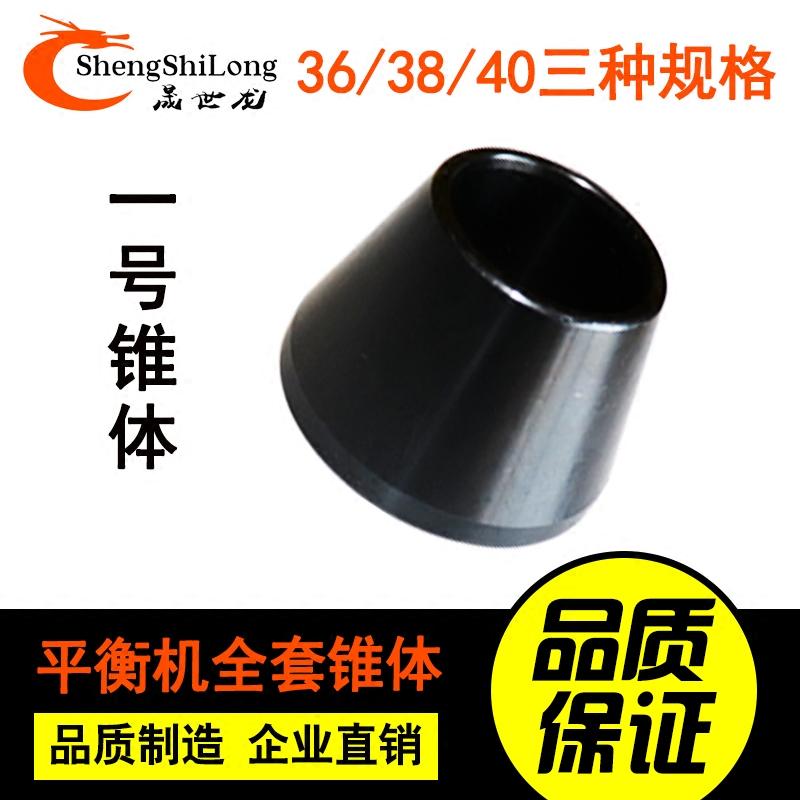 轮胎平衡仪配件锥体动平衡机椎体夹具内径36/38/40mm一套包邮