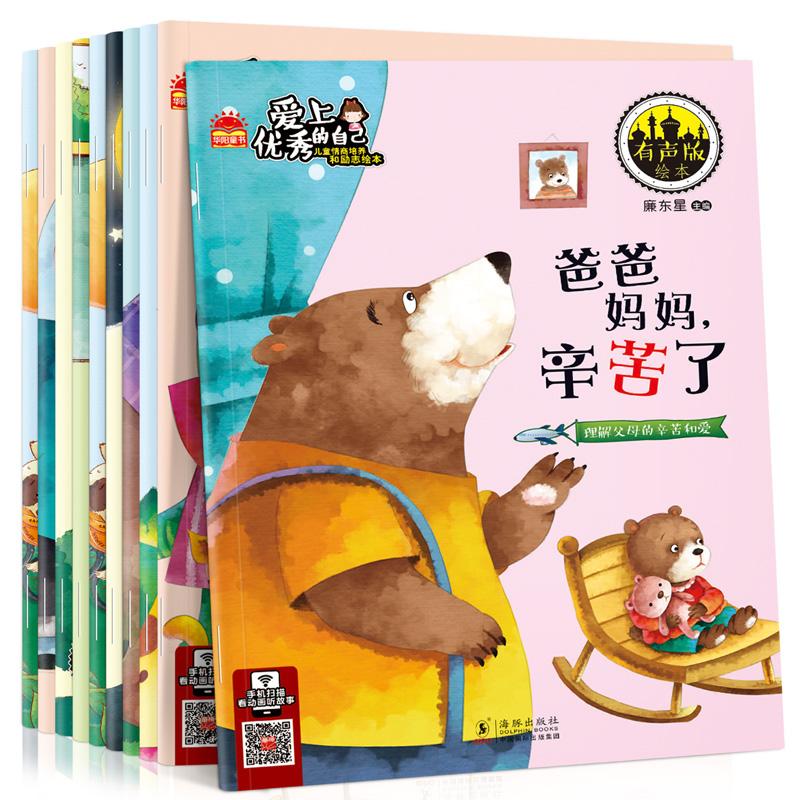 拍下9.9!全10册爱上优秀的自己幼儿园中班大班儿童语言训练情商会儿班呢0-3-4-5-6-7岁宝宝说话能力培养小孩子睡前故事绘本图书籍