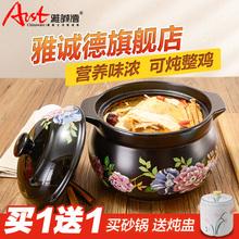 雅诚德溢香砂锅煲汤明火耐高温炖锅陶瓷家用大号汤锅沙锅传统石锅