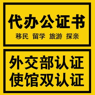 代办学历学位成绩出生亲属关系未刑公证书处交部大使馆公证双认证