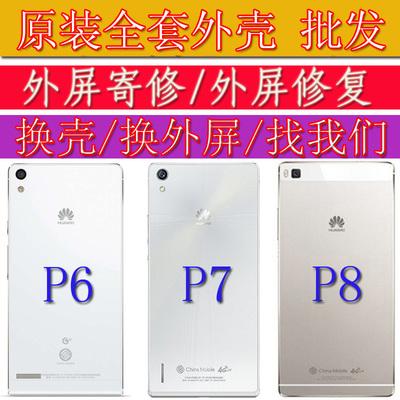 华为p6原装外壳p7全套手机壳p8边框后盖电池盖 前壳前框 中壳中框