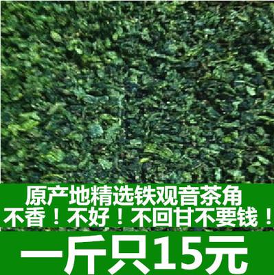 【天天特价】新茶福建铁观音清香型 茶角 1725正品 乌龙茶叶500g