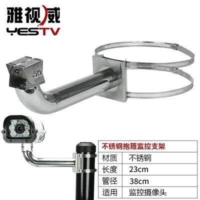 不锈钢监控支架立杆抱箍抱柱电线杆路灯杆停车场摄像机支架长23cm