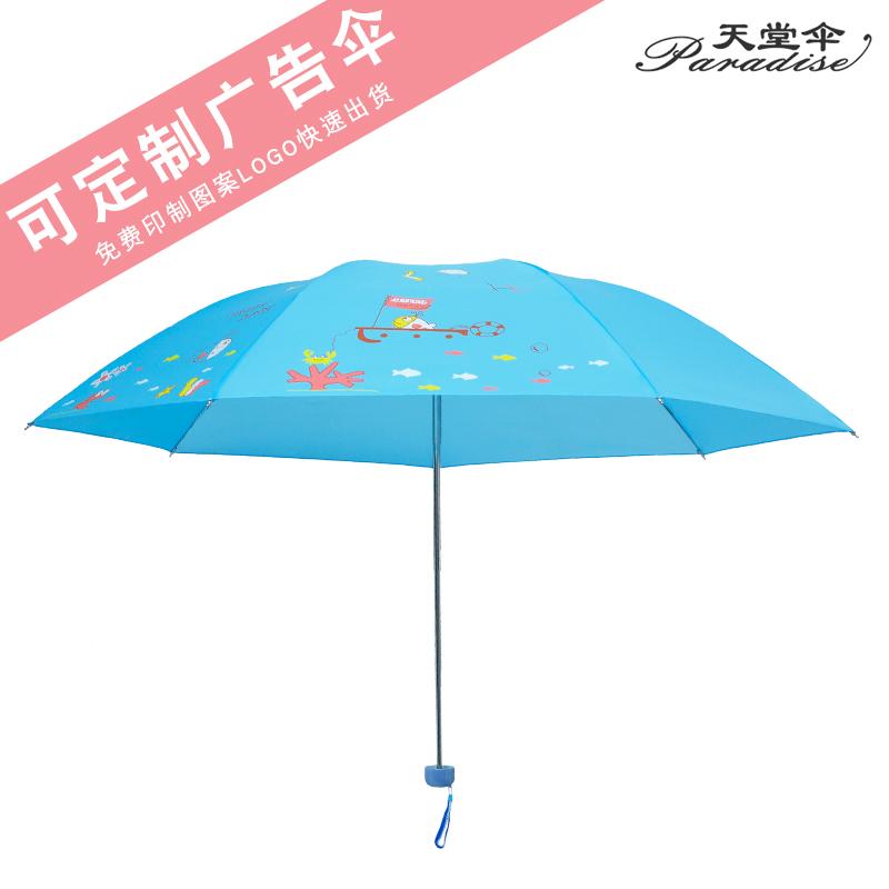 专卖创意晴雨伞