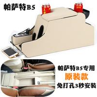 大众老款帕萨特B5专用扶手箱帕萨特原装中央手扶箱配件储物盒改装