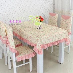 餐椅套椅子套简约现代套装田园椅子坐垫靠背苏菲粉色绿色茶几桌布