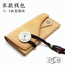 diy手工皮艺皮革工具 CQB 财布纸型 版型图纸 长钱包 钱包图纸