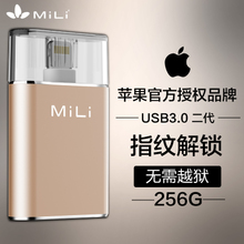 MiLi苹果7plus手机iPhone6S U盘扩容器安卓电脑通用256G高速优盘