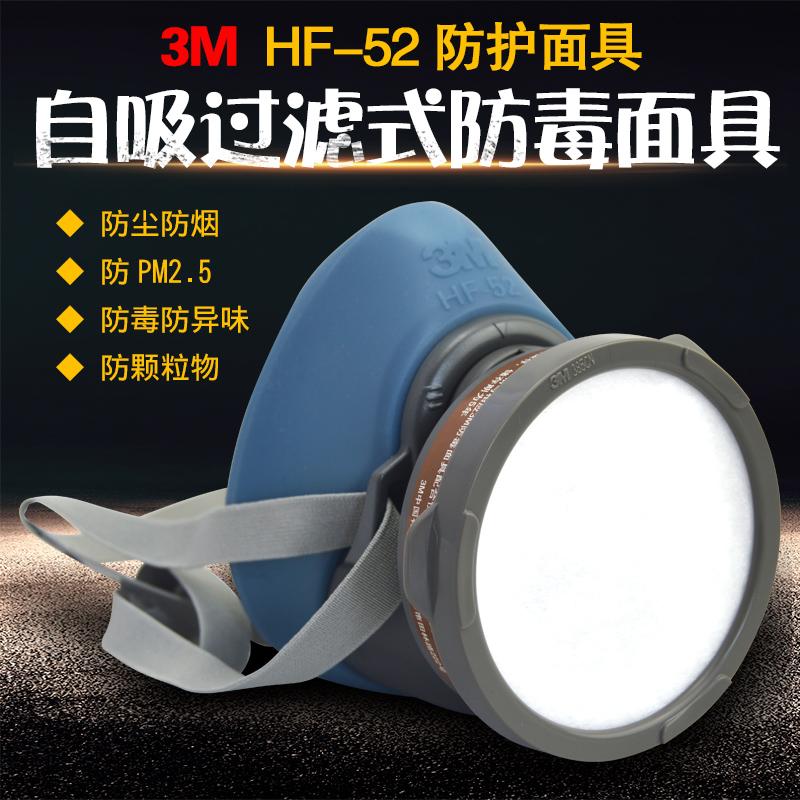 正品3M硅胶HF-52防毒面具防粉尘农药装修甲醛口罩喷漆专用面罩5元优惠券