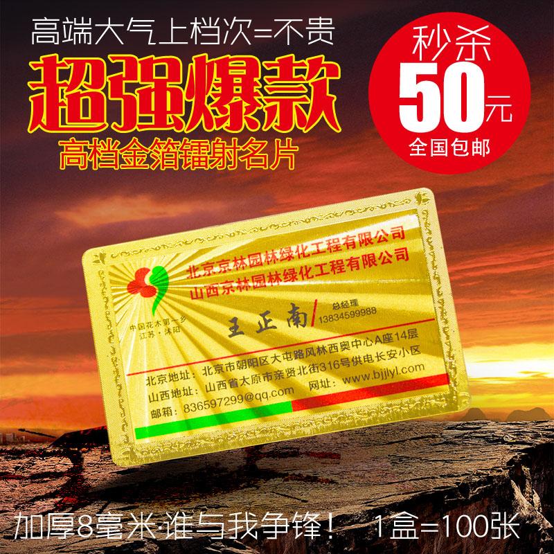 金箔名片制作免费设计包邮金属vip卡片创意高档名片设计制作塑料PVC拉丝名片定做会员卡商务名片制作彩色印刷