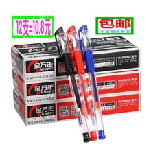 金万年mini中性笔0.5mm 子弹头中性笔 水笔 12支盒装办公用品包邮