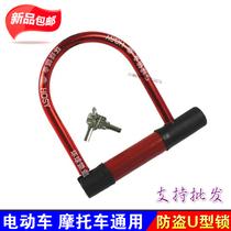 包邮 自行车锁 电动车锁 摩托车锁 U型锁 普通锁 原子锁 防盗锁