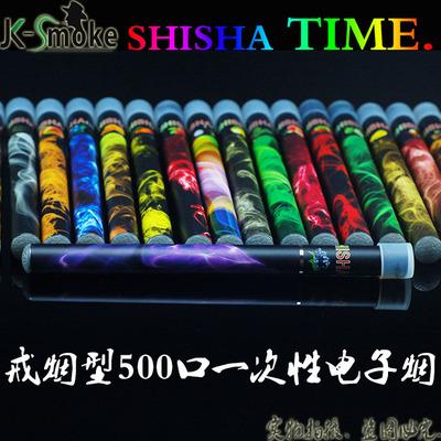 特价包邮shisha一次性电子烟500口 20款水果味健康烟 满5支包邮