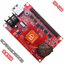 HD-U64 U盘led控制卡 电子显示屏控制器 灰度科技 计数计时点播