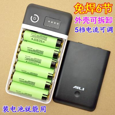 免焊接6節18650移動電源盒diy可換電池充電寶電路板外殼9 12V套件最新報價