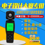 Xima AS813 digital illuminance meter illuminance meter photometer metering meter lumens luminosity brightness meter measuring instrument