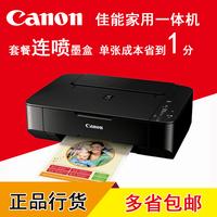 佳能mp236打印机复印打印一体机彩色喷墨家用照片打印机a4连喷
