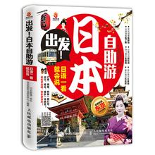 出发日本自助游日语一看就会说日语旅游口语大全日本旅游看这本就够旅游日语口语入门书日本旅行攻略日本自由行指南书