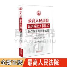 中国法制出版社 律师与当事人卷 民事诉讼文书样式 法律应用研究中心 制作规范与法律依据 最高人民法院