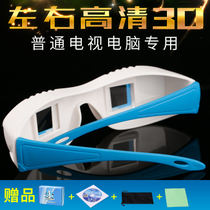3D TV glasses from the best shopping agent yoycart com