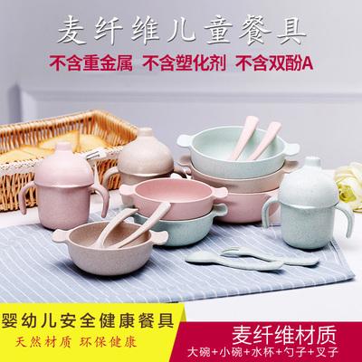 爱思得麦纤维婴儿童餐具套装宝宝辅食可爱吃饭碗叉勺水壶杯防摔