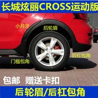 Great Wall dazzling CROSS09 sports M4 front bumper wrap angle rear bumper wrap angle front wheel eyebrow rear wheel eyebrow small crescent
