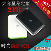 500台 USB3.0 1t玩客云 高速抗震促销 特价 QT移动硬盘2t 包邮图片