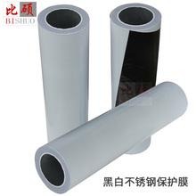 约100米自粘膜贴膜 不锈钢保护膜 家具保护膜50CM 黑白PE保护膜