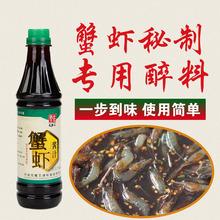 宁波风味特色醉料海鲜专用腌制调料醉虾醉蟹醉螺500ml酱汁