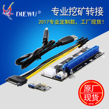 17新款 pci e1X转16X延长线PCIe显卡转接线USB3.0 挖矿线 DIEWU