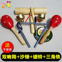 Happy Bean Liaoning Primary School Music Lesson Student Percussion: Sha hammer + touch bell ring + double drum + triangle iron