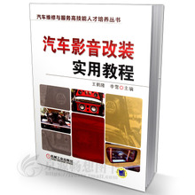 Practical Course of Automobile Audio and Video Refitting Practical Knowledge Data of Automobile Audio and Video Refitting Practical Guide to Automobile Audio and Video Refitting Technology