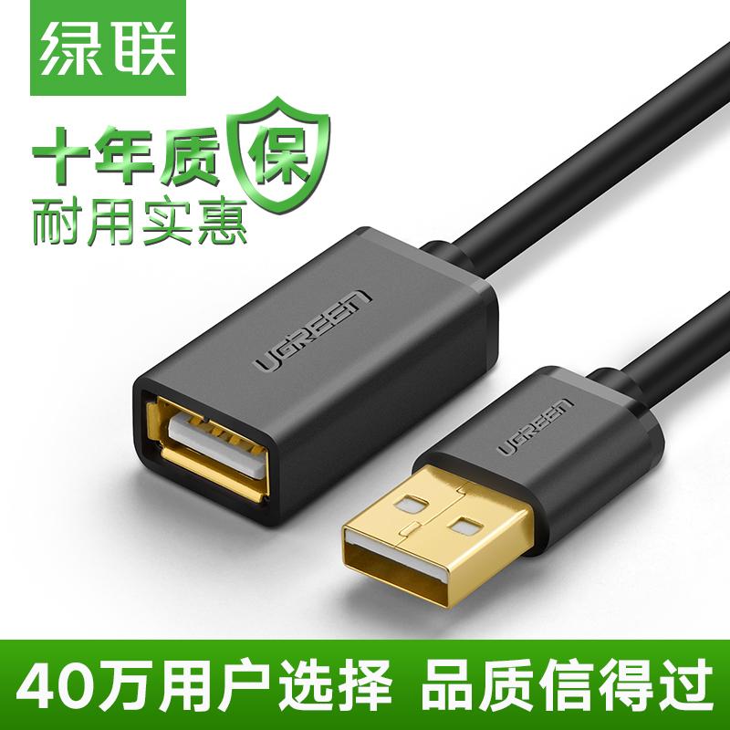绿联 电脑usb延长线公对母1/2/3/5米充电U盘鼠标连接线加长数据线