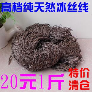 夏季纯棉冰丝线钩针线 蕾丝线天丝蕾丝线 20元1斤 淘金币清仓清仓