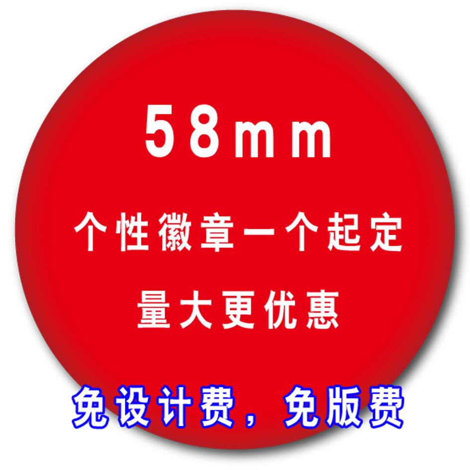 胸章徽章58mm