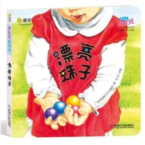 4967766|【正版】Q书架.读绘本做游戏.漂亮珠子