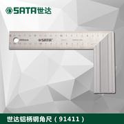 世达测量工具直角尺铝柄钢角尺200MM角尺 不锈钢正品世达91411
