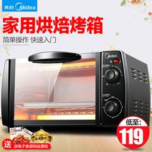 美电烤饼机小家电烧蛋糕考红薯小考箱烤箱家用烘焙多功能全自动