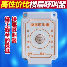 施工电梯楼层呼叫器升降机人货梯防水呼叫铃工地无线楼层呼叫器