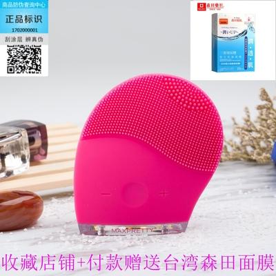 Maxpretty潔面儀德國硅膠電動洗臉儀超聲波洗臉神器出口品質在哪買