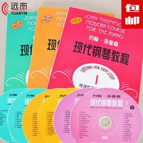 正版 大汤1-3册附DVD6张 约翰汤普森现代钢琴教程 汤姆森教材
